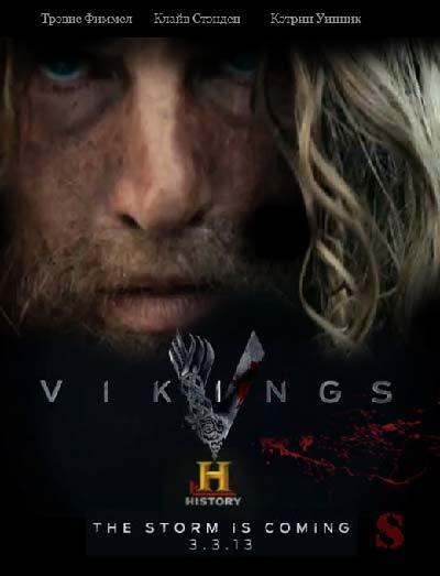 Скачать викинги сезон 2.